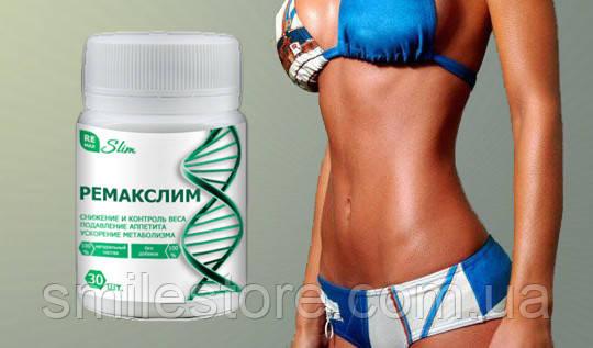 Ремакслим. Таблетки для похудения ReMax Slim. 30 таблеток.