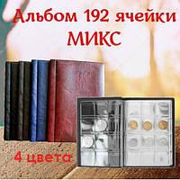 """Альбом для монет (125х185мм) """"МИКС"""" на 192 ячейки"""