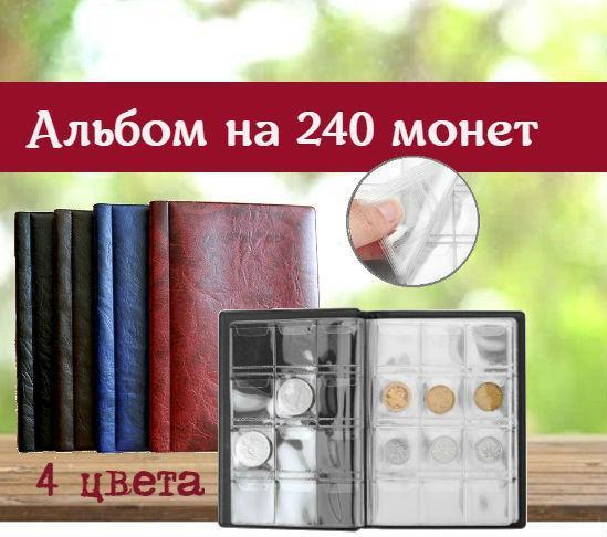 Альбом для монет (125х185мм) на 240 ячеек