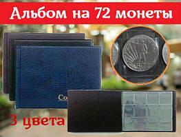 Альбом для монет (210х155мм) на 72 ячейки