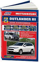 MITSUBISHI OUTLANDER III   Модели с 2012 года  Руководство по ремонту и обслуживанию  Серия ПРОФЕССИОНАЛ
