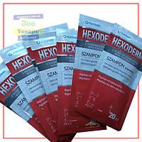 Гексодерм (Hexoderm) 20 мл - Шампунь с хлоргексидином 3% для Собак и Кошек