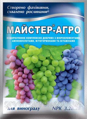 Мастер для винограда, 25г. 3.28.28