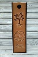 Деревянная упаковка, коробка, футляр, капсула времени для бутылки вина с Вашей гравировкой