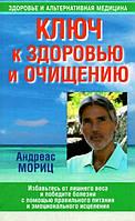 """""""Ключ к здоровью и очищению"""" Андреас Мориц"""