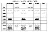 Расписание занятий в Studio Pilates, г.Черноморск, ул. 1 Мая, 19