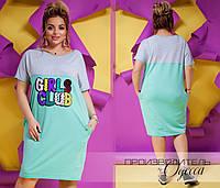 Женское платье Батал Girl