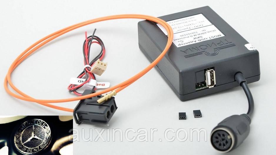 Триома usb адаптер для Mercedes Benz к штатной магнитоле с MOST (оптика)