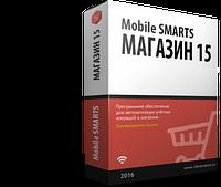 Mobile SMARTS: Магазин 15, РАСШИРЕННЫЙ для конфигурации на базе «1С:Предприятия 8»