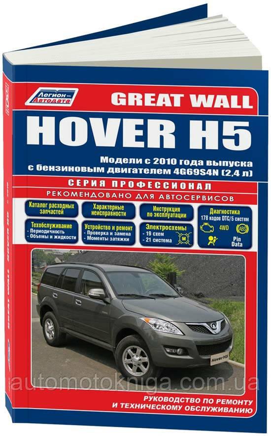 GREAT WALL HOVER H5   Модели с 2010 года  Руководство по ремонту и техобслуживанию   Серия ПРОФЕССИОНАЛ