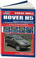 GREAT WALL HOVER H5   Модели с 2010 года  Руководство по ремонту и техобслуживанию   Серия ПРОФЕССИОНАЛ, фото 1