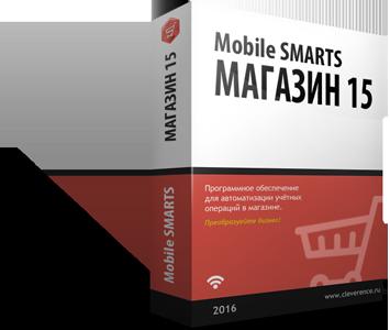 Mobile SMARTS: Магазин 15, ПОЛНЫЙ для конфигурации на базе «1С:Предприятия 8»