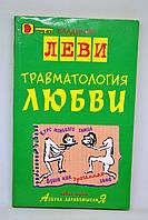 """Книга: Владимир Леви, """"Травматология любви"""""""