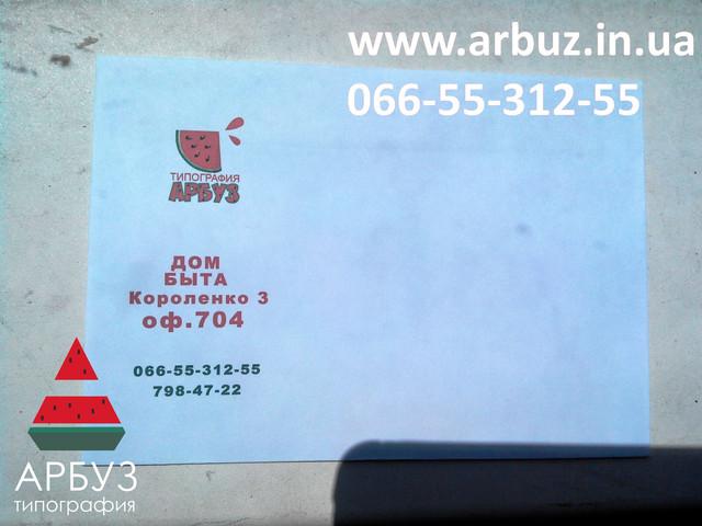 Печать и изготовление фирменных конвертов с логотипом по низкой цене в Днепропетровске и Украине