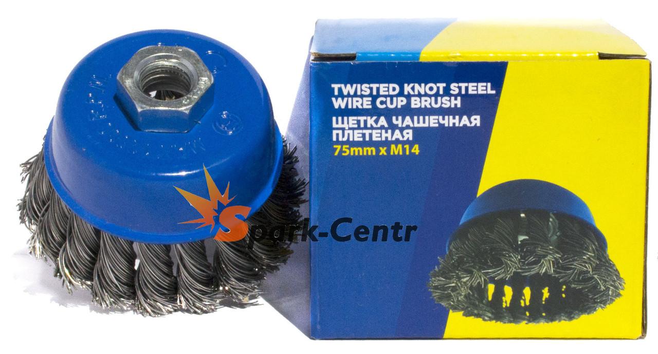 Щітка чашкова 75 мм х М14 по металу з плетеного дроту для ручних кутових шліфмашин