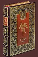 Киев, его святыни, древности, достопамятности