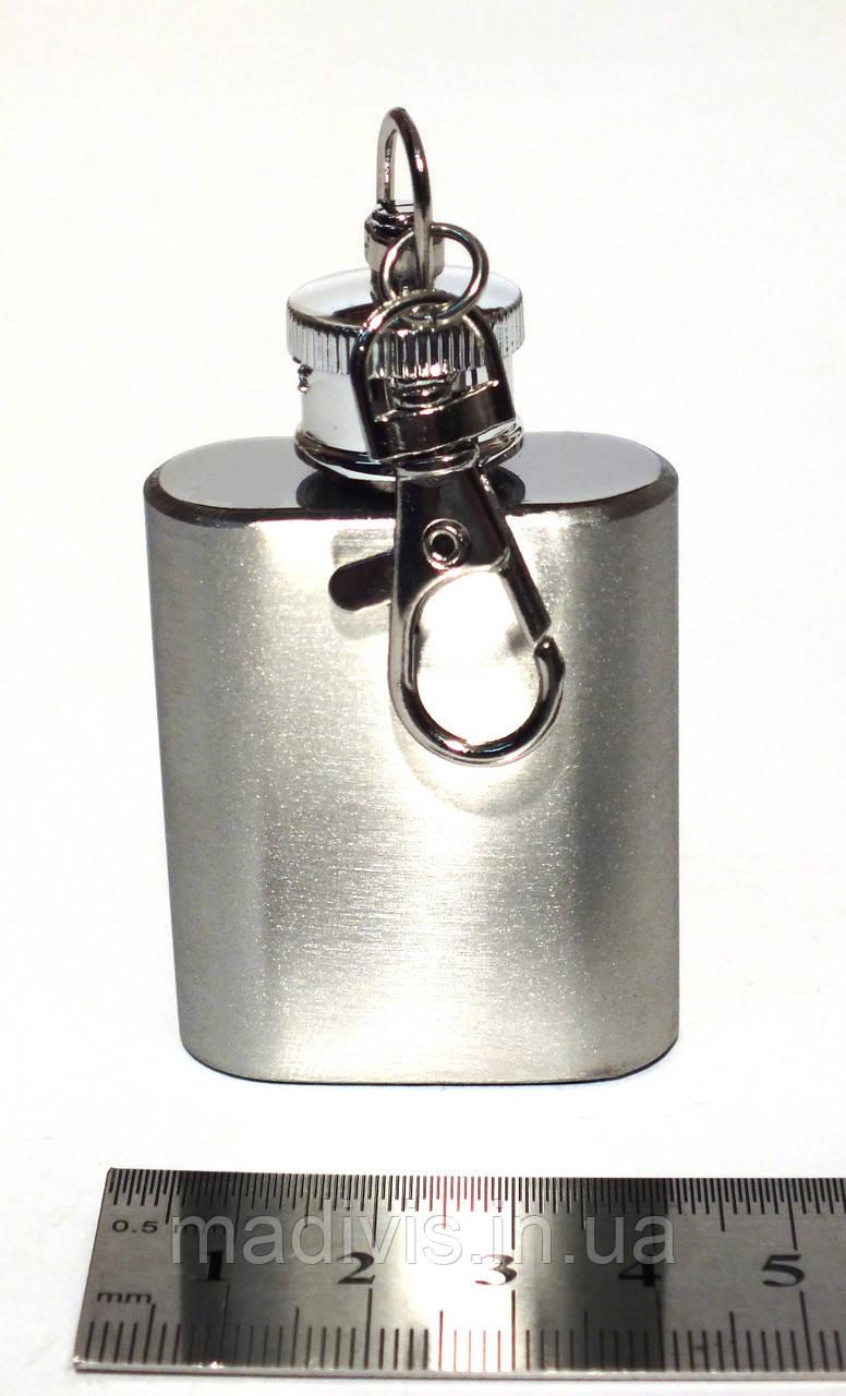 Фляга-брелок из нержавеющей стали с карабином, 30 мл