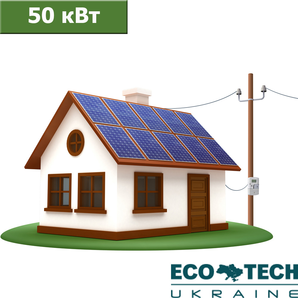 Сетевая солнечная электростанция для дома под зеленый тариф мощностью 50 кВт