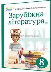 8 клас / Зарубіжна література. Підручник / Кадоб'янська, Удовиченко / Сиция