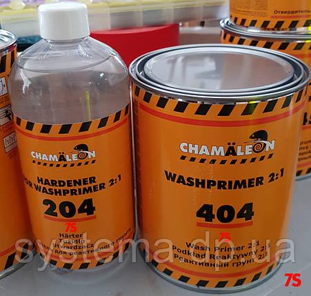 Кислотний грунт - 404+204 Wash Primer Chamaleon, 1л + 0,5 л, фото 2
