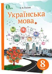 8 клас / Українська мова. Підручник / Глазова / Освіта