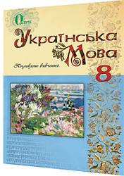 8 клас / Українська мова. Підручник (для поглибленого вивчення) / Тихоша / Освіта