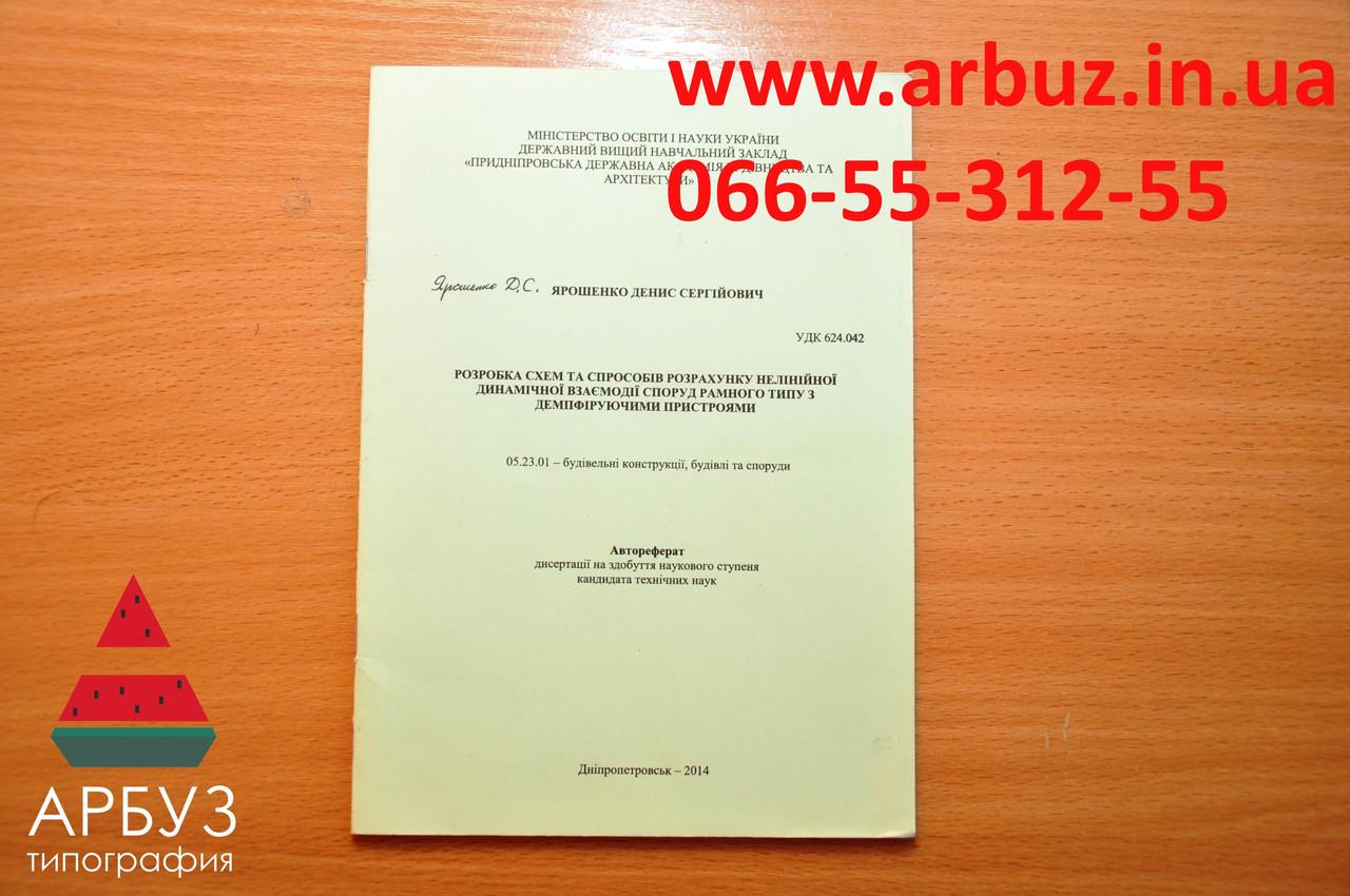 Печать авторефератов Напечатать автореферат быстро в  Печать авторефератов Днепропетровск фото 2