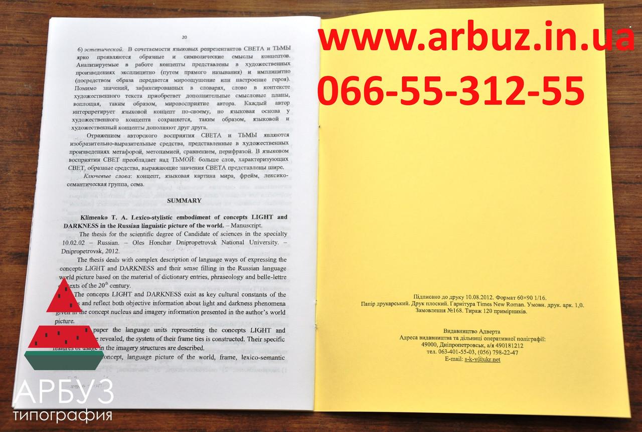Печать авторефератов Напечатать автореферат быстро в   Печать авторефератов Днепропетровск
