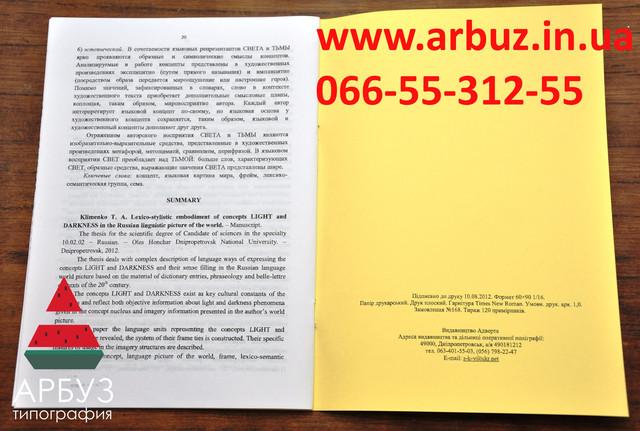 Печать авторефератов Днепропетровск
