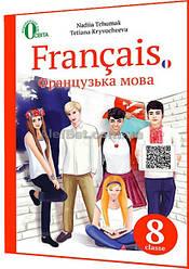 8 клас / Французька мова. Підручник / Чумак, Кривошеєва / Освіта