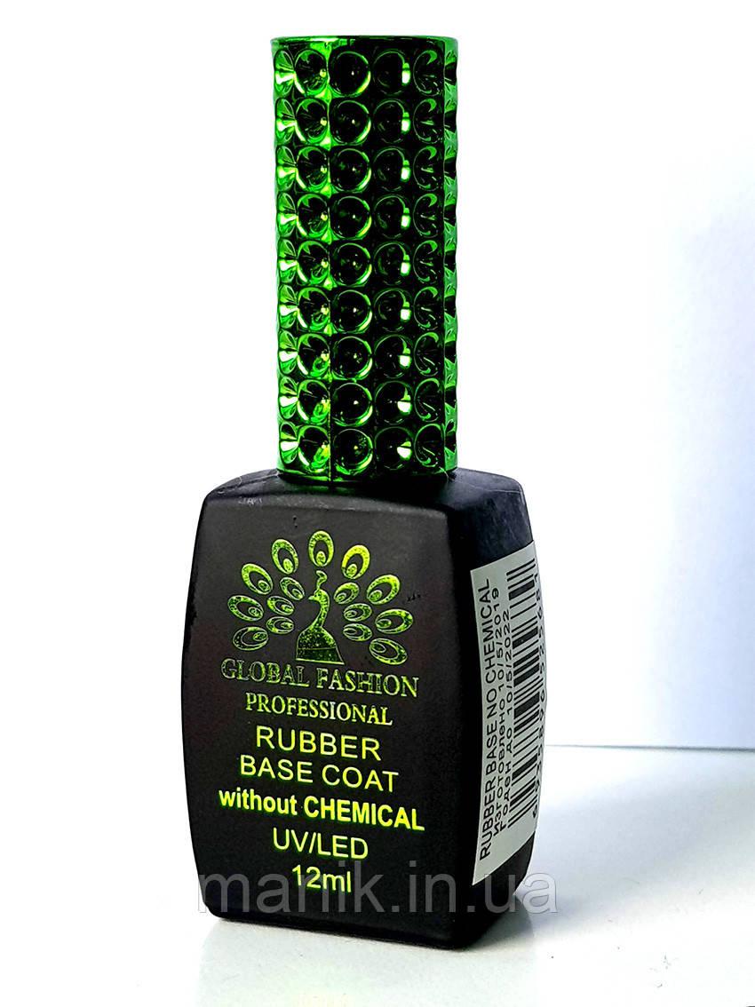 База для гель лака Global Fashion, Rubber Base Coat without Chemical 12 мл