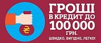 Кредит онлайн до 100 000 грн на 36мес под самый выгодный процент!