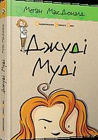 Книга  Джуді Муді книга 1