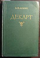 Асмус В.Ф. Декарт (биография, философия)