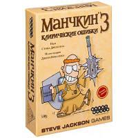 Настольная игра Hobby World Манчкин 3. Клирические ошибки (цв. версия) дополнения (1117)