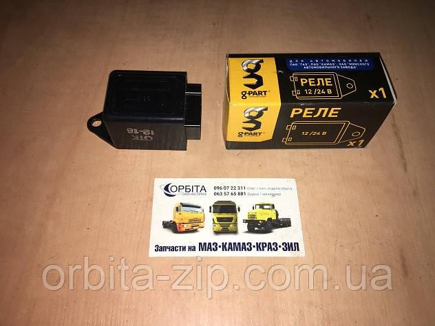 88.3777 Реле блокування стартера ГАЗ ЗІЛ (аналог 7312.3777-01) (покупн. ГАЗ)