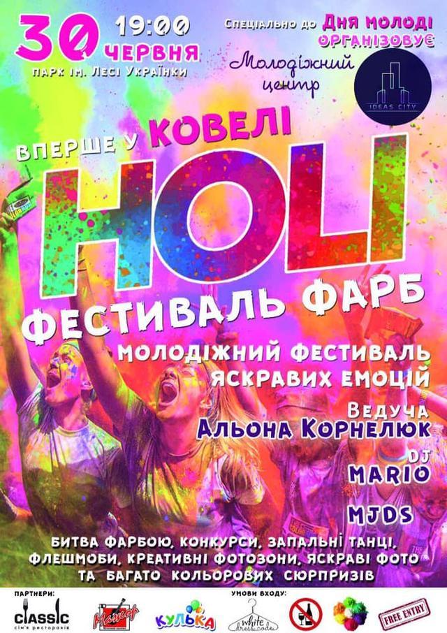 Не прогав, Holi Fest в Ковелі до Дня молоді!