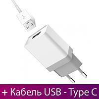 Зарядное устройство для телефона Golf, White, 1xUSB, 1A, кабель USB - Type-C (GF-U1t), зарядка+шнур тайп си
