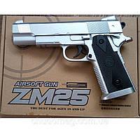 Детский пистолет ZM-25 (метал+пластик)