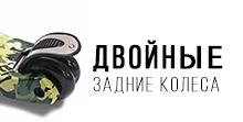 klukwa.com.ua maxi двойные задние колеса