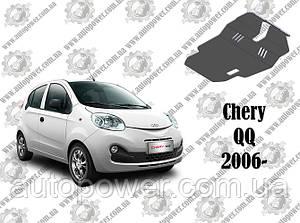 Защита Chery QQ6 V-1.3 2006-