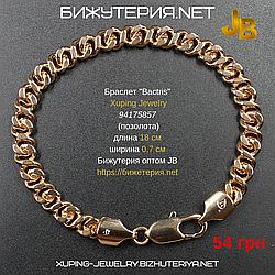 "Браслет ""Bactris"" Xuping Jewelry (позолота). L-18 см d-0.7 см - 94175857"