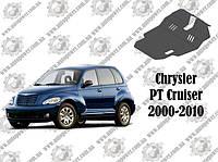 Защита Chrysler PT Cruiser 2000-2010 МКПП V-1.6, 2.0, 2.4, 2.2D