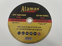 Круг отрезной Ataman 230х2,5х22,23 по металлу