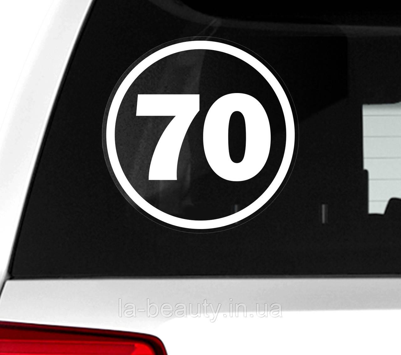 Наклейка знак на машину авто стекло 70 (км, ограничительный знак)