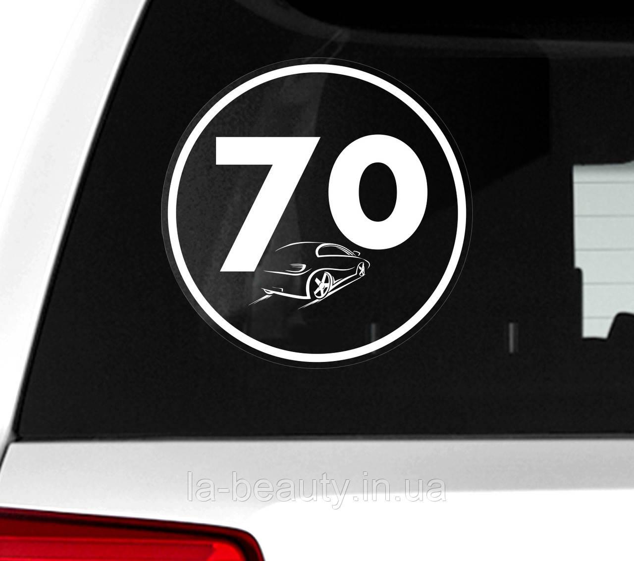 Наклейка знак на машину авто стекло 70 км (ограничительный знак) с авто