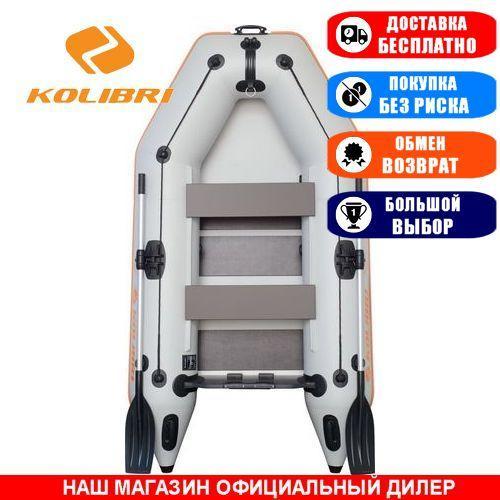 Лодка Kolibri KM-260C. Моторная; 2,60м, 2 места, 950/950ПВХ, реечное днище. Надувная лодка ПВХ Колибри КМ-260С;