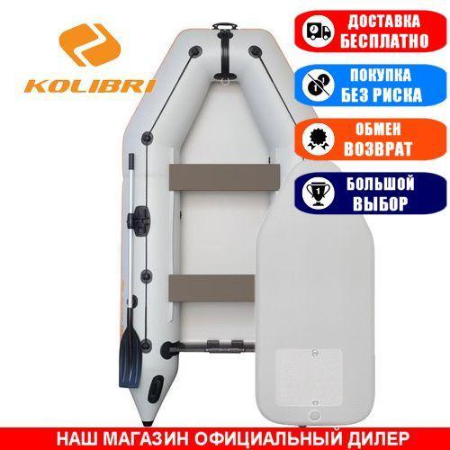 Лодка Kolibri KM-300A. Моторная, 3,00м, 3 места, 950/950ПВХ, сдвиж. с-нья, надувное днище. Надувная лодка ПВХ Колибри КМ-300А;