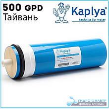 Мембрана зворотного осмосу Kaplya 500 GPD