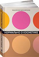 Маша Ворслав Нормально о косметике: Как разобраться в уходе и макияже и не сойти с ума